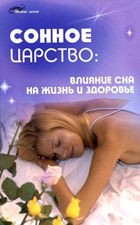 Сонное царство. Влияние сна на жизнь и здоровье, В. И. Тарасов