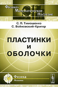 Пластинки и оболочки, С. П. Тимошенко, С. Войновский-Кригер