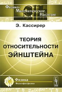Теория относительности Эйнштейна, Э. Кассирер