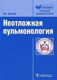 Неотложная пульмонология, Э. К. Зильбер