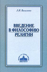 Введение в философию религии, Л. И. Василенко