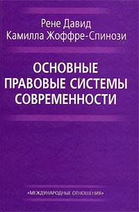 Основные правовые системы современности, Рене Давид, Камилла Жоффре-Спинози