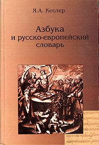 Азбука и русско-европейский словарь, Я. А. Кеслер