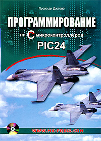 Программирование на С микроконтроллеров PIC24 (+ CD-ROM), Лусио ди Джасио