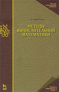 Методы вычислительной математики, Г. И. Марчук