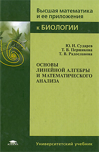 Основы линейной алгебры и математического анализа, Ю. Н. Сударев, Т. В. Першикова, Т. В. Радославова