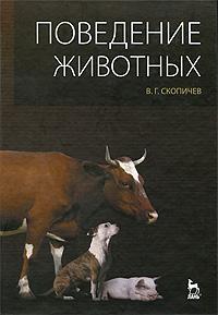 Поведение животных, В. Г. Скопичев