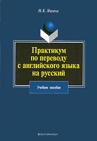 Практикум по переводу с английского языка на русский, Н. К. Яшина