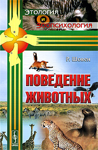 Поведение животных, Р. Шовен