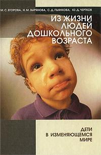 Из жизни людей дошкольного возраста. Дети в изменяющемся мире, М. С. Егорова, Н. М. Зырянова, С. Д. Пьянкова, Ю. Д. Чертков