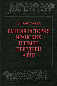 Ранняя история иранских племен Передней Азии, Э. А. Грантовский