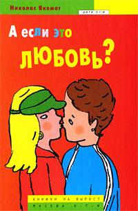 А если это любовь?, Николас Якемот