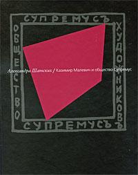 Казимир Малевич и общество Супремус, Александра Шатских
