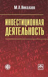 Инвестиционная деятельность, М. А. Николаев