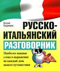Русско-итальянский разговорник, Виталий Владимиров