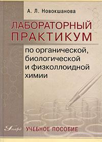 Лабораторный практикум по органической, биологической и физколлоидной химии, А. Л. Новокшанова