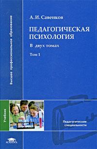 Педагогическая психология. В 2 томах. Том 1, А. И. Савенков