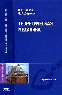Теоретическая механика, В. Е. Павлов, Ф. А. Доронин