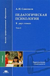 Педагогическая психология. В 2 томах. Том 2, А. И. Савенков
