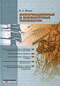 Информационные и библиотечные технологии, И. С. Пилко
