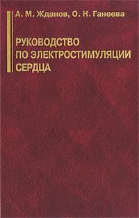 Руководство по электростимуляции сердца, А. М. Жданов, О. Н. Ганеева