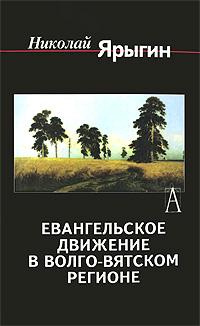 Евангельское движение в Волго-Вятском регионе, Николай Ярыгин