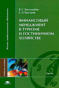 Финансовый менеджмент в туризме и гостиничном хозяйстве, В. С. Боголюбов, С. А. Быстров