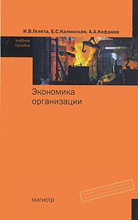 Экономика организации, И. В. Гелета, Е. С. Калинская, А. А. Кофанов