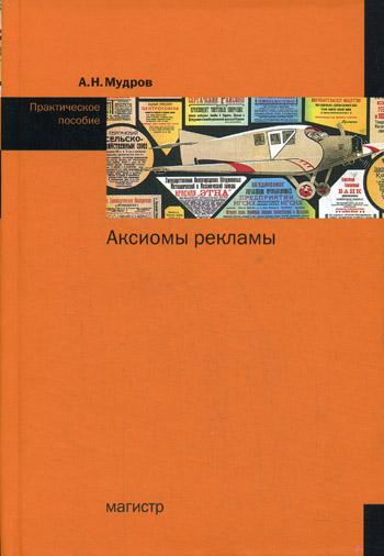 Аксиомы рекламы, Мудров А.Н.