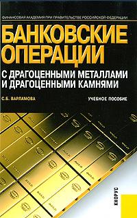 Банковские операции с драгоценными металлами и драгоценными камнями, С. Б. Варламова