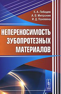 Непереносимость зубопротезных материалов, К. А. Лебедев, А. В. Митронин, И. Д. Понякина