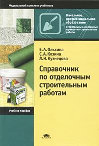 Справочник по отделочным строительным работам, Е. А. Ольхина, С. А. Козина, Л. Н. Кузнецова