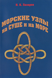 Морские узлы на суше и на море, И. К. Лазарев