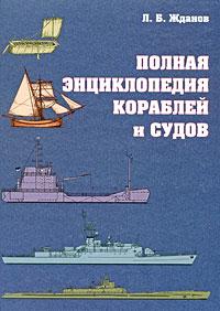 Полная энциклопедия кораблей и судов, Л. Б. Жданов