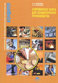 Современное сырье для кондитерского производства, Е. И. Соколова, С. В. Ермилова