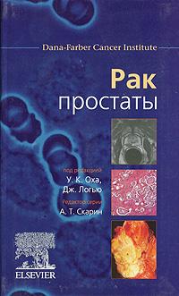 Рак простаты, Под редакцией У. К. Оха, Дж. Логью
