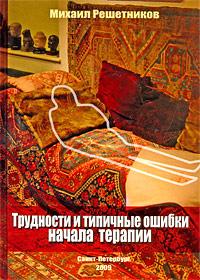 Трудности и типичные ошибки начала терапии, Михаил Решетников