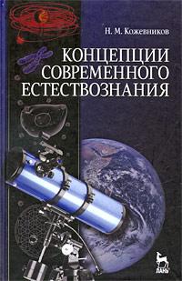 Концепции современного естествознания, Н. М. Кожевников