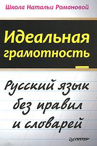 Идеальная грамотность, Наталья Романова