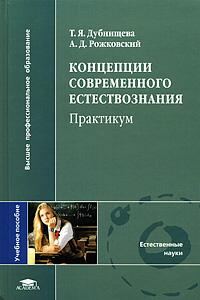 Концепции современного естествознания. Практикум, Т. Я. Дубнищева, А. Д. Рожковский