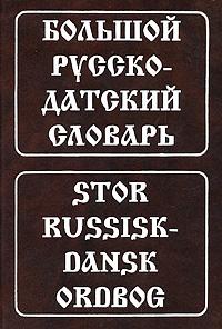Большой русско-датский словарь / Stor Russisk-Dansk Ordbog, Н. И. Крымова, А. Я. Эмзина