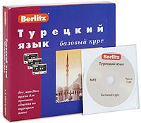 Berlitz. Турецкий язык. Базовый курс (+ 3 аудиокассеты, 1 CD), Н. Обрезчиков
