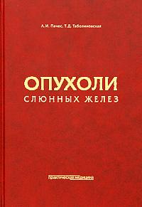Опухоли слюнных желез, А. И. Пачес, Т. Д. Таболиновская