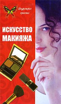 Искусство макияжа,