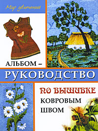 Альбом-руководство по вышивке ковровым швом, Л. В. Алексеева