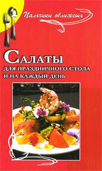 Салаты для праздничного стола и на каждый день, Р. П. Яковлева