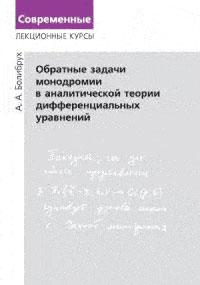 Обратные задачи монодромии в аналитической теории дифференциальных уравнений, А. А. Болибрух