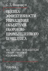 Оценка эффективности управления объектами оборонно-промышленного комплекса на основе показателя общественной стоимости, С. Д. Волощук
