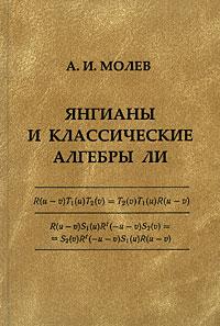 Янгианы и классические алгебры Ли, А. И. Молев