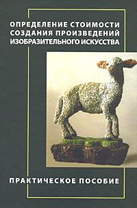 Определение стоимости создания произведений изобразительного искусства, Е. Е. Ермолаев, Ж. В. Орловская
